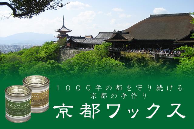 1000年の都を守り続ける京都の手作り 京都ワックス