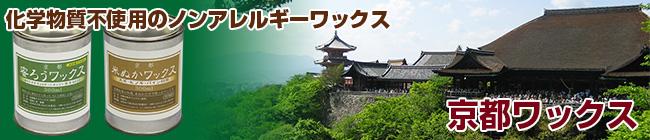 京都ワックス